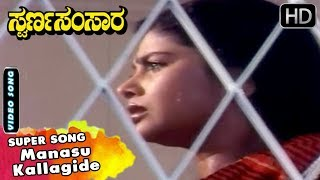 Manasu Kallagide Sad Song | Swarna Samsara Kannada Movie | Kannada Old Songs | Ananth Nag Hits