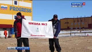 Флаг калачевской школы № 3 развернули в Антарктиде
