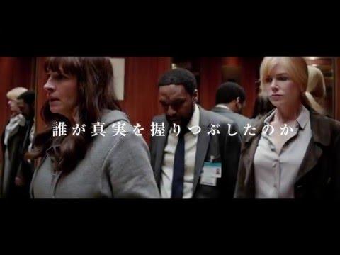映画『シークレット・アイズ』特報