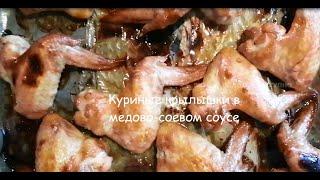 Очень удачный рецепт куриных крылышек в медово соевом соусе