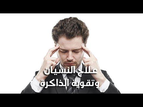 علاج النسيان الشديد و ضعف الذاكرة و الحفظ | الدكتور أمير صالح