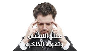 ضعف الذاكرة و النسيان و قلة التركيز الأسباب و العلاج | الدكتور أمير صالح