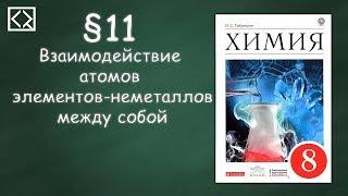 """Габриелян О. С. 8 класс §11 """"Взаимодействие атомов элементов-неметаллов между собой"""""""