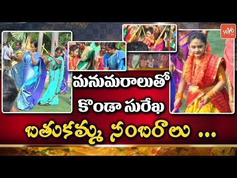 Konda Surekha Bathukamma Celebrations 2018 | Bathukamma Songs | Congress | YOYO TV Channel