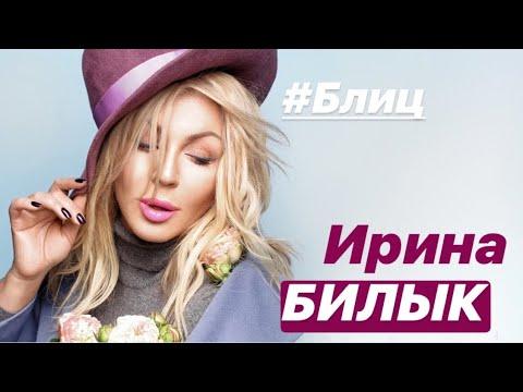 Ирина Билык блиц-интервью для Woman Magazine