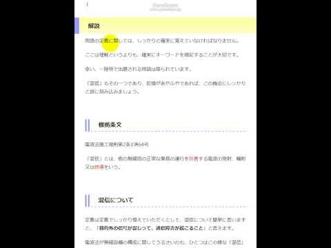 【一陸特法規】平成26年2月午前問題4(混信)