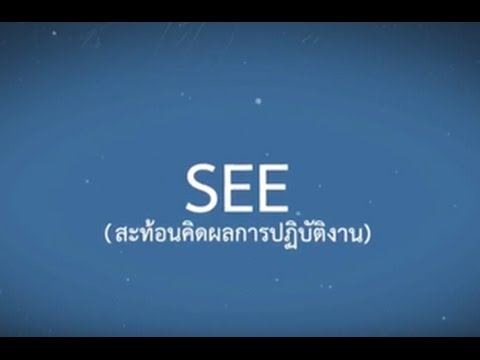 Professional Learning Community ตอนที่ 3  :: SEE ::