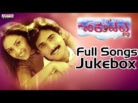 Chirujallu Telugu Movie Songs Jukebox II Tarun, Richa