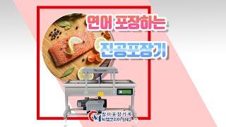 연어포장하는 복식챔버 업소용진공포장기 테스트영상