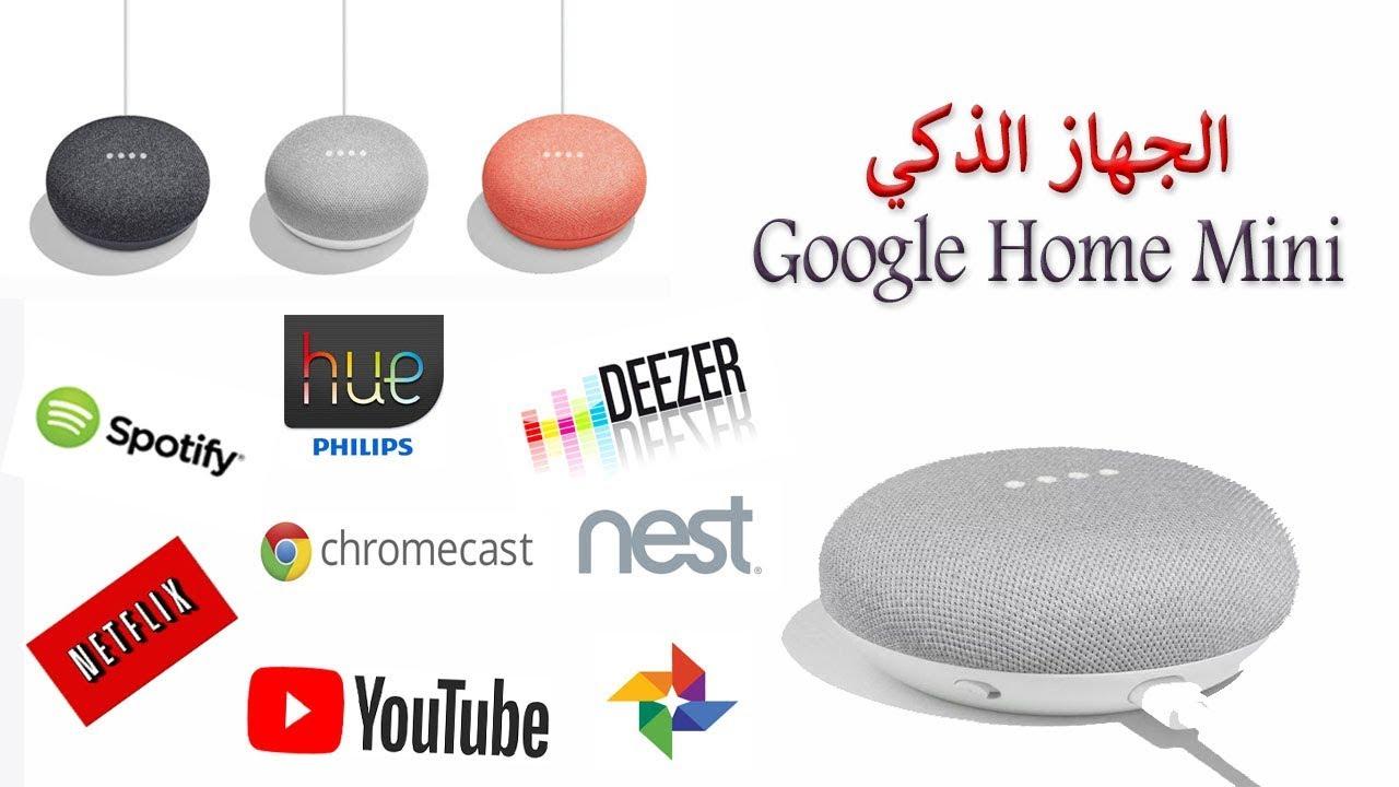 الجهاز الذكي Google Home Mini Youtube