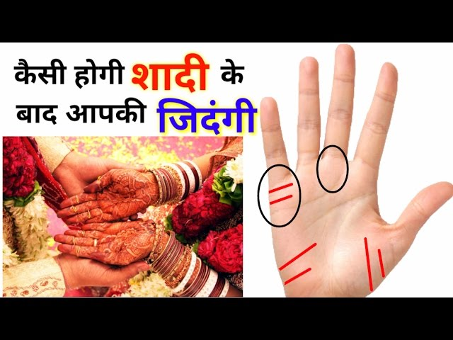 ???? ???? ???? ?? ??? ???? ?????? !! Hast Rekha for marriage !! Palm reading !! Marriage line