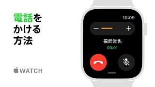 Apple Watch Series 4 — 電話をかける方法 — Apple