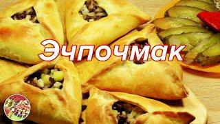 Эчпочмаки, роскошные татарские пирожки. Просто, вкусно, недорого.