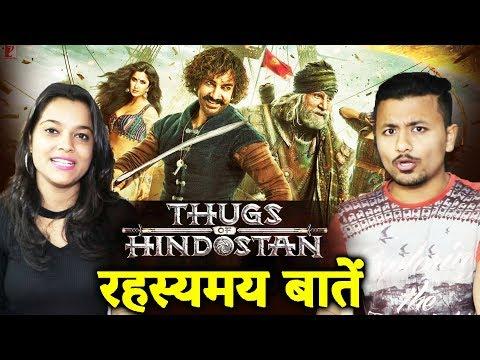 Thugs Of Hindostan की रहस्यमयी बातें  Unknown Facts  Aamir Khan, Katrina Kaif, Amitabh Bachchan