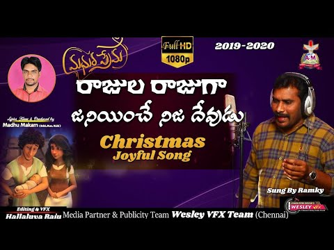 latest-new-telugu-christmas-songs-2019-2020||rajula-rajuga||ramky||madhu-makam||guntu-isreal||