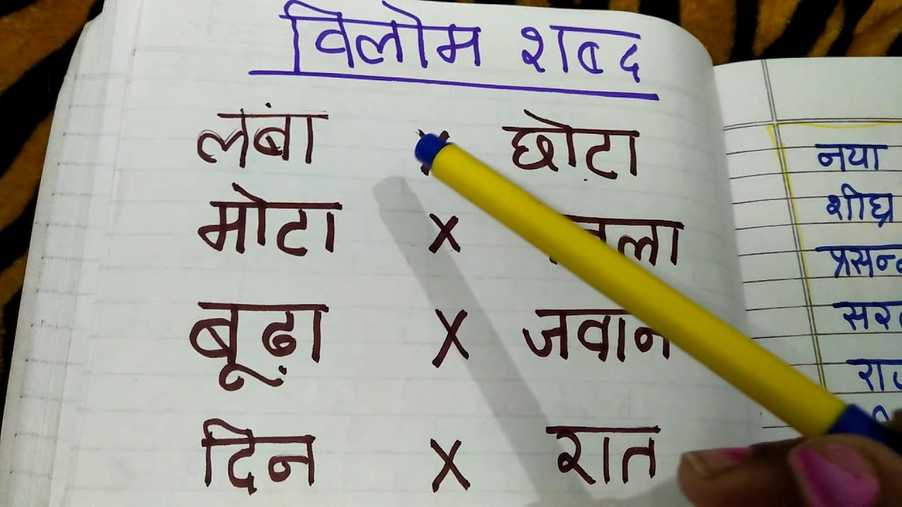 विलोम शब्द, विपरीतार्थक शब्द । Opposite words in Hindi for kids in online  classes