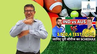 Sports News 29th May  National Games Postponed/ India Open Golf Stay / Australia Vs India Confirm