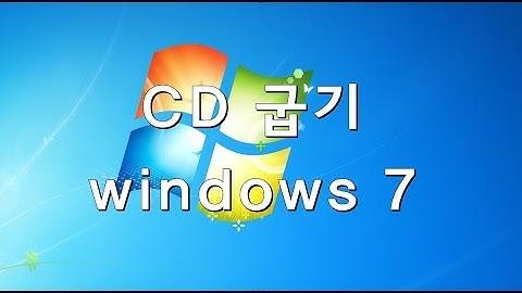 windows 7 CD 굽는 방법