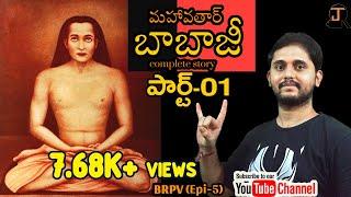 Mahavtar babaji complete story | In Telugu | Part-#01 BRPV Epi-05