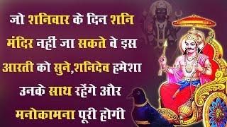 जो शनिवार के दिन शनि मंदिर नहीं जा सकते वे इस आरती को सुने, शनिदेव हमेशा उनके साथ रहेंगे