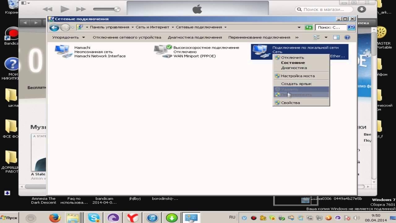 Ошибка в iTunes - решение