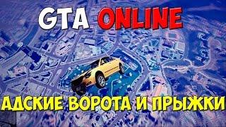 Адские ворота и прыжки GTA Online 2