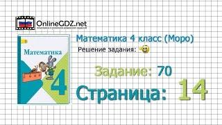 Страница 14 Задание 70 – Математика 4 класс (Моро) Часть 1