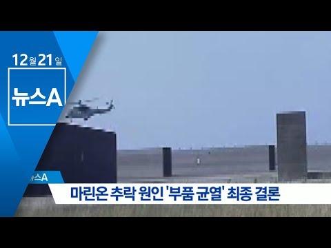 해병대 마린온 추락사고 '부품 결함' 최종 결론   뉴스A