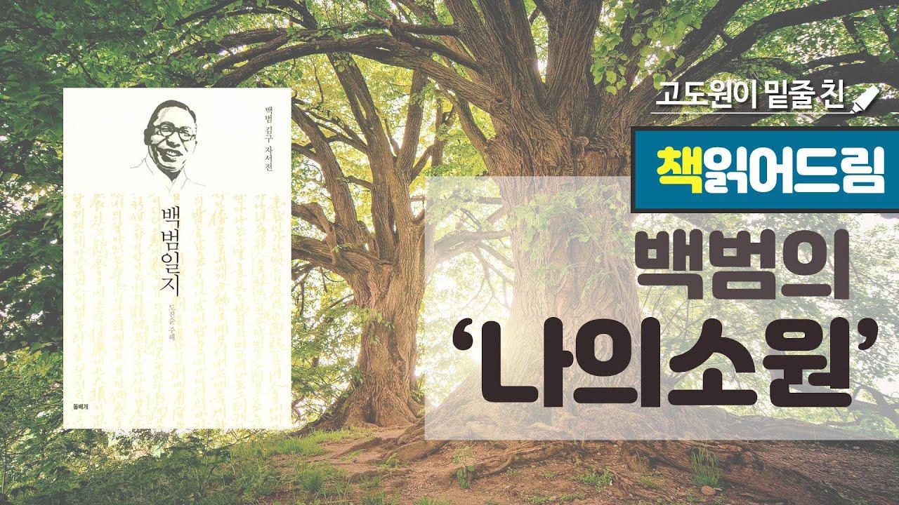 [책읽어드림] EP.9 백범 김구의 '나의 소원'을 읽어드립니다. (Audio Book🌙)
