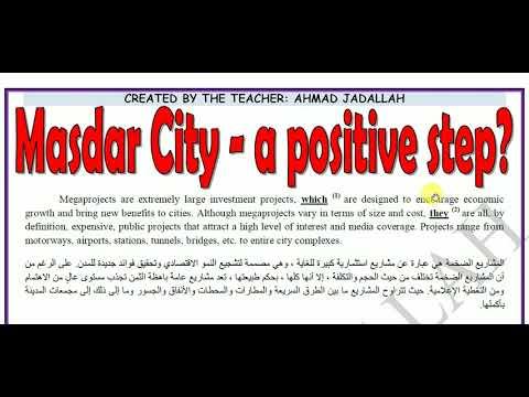 توجيهي - شرح فقرة ( مدينة مصدر ) مع الاسئلة الوزارية التي عليها بالتفصيل ( Masdar City )