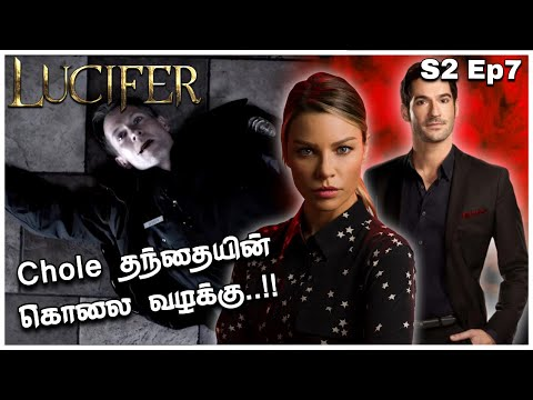 Download Lucifer series season 2 episode 7 explained in Tamil   Lucifer series Tamil review   Gms VoTe தமிழ்