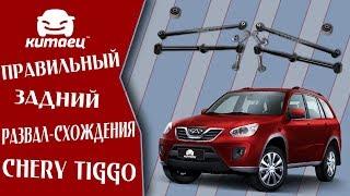Комплект для развала-схождения Chery Tiggo // Kitaec.ua