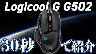 【30秒で開封レビュー】世界一売れたゲーミングマウス Logicool G G502 #Shorts