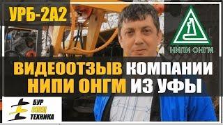Отзыв компании ООО НИПИ ОНГМ из Уфы. Буровая установка УРБ-2А2 от БурСпецТехники