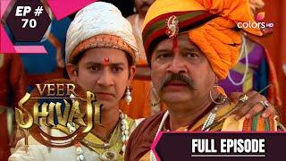 Veer Shivaji | वीर शिवाजी | Episode 70 Thumb
