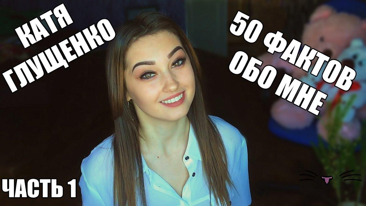 Катя глущенко проститута фото 642-226