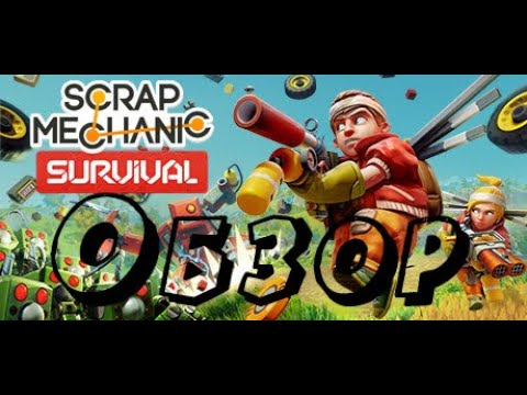 Обзор на Scrap Mechanic Survival!