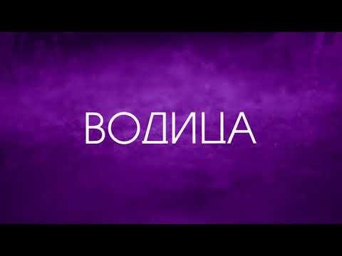 Ольга Бузова - Водица (Lyric-Video)