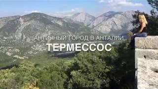 Термессос - античный город в Анталии. Как добраться, сколько стоит вход. Выходной в понедельник.
