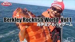 Berkley Rockfish World Vol.1 西伊豆アカハタゲーム