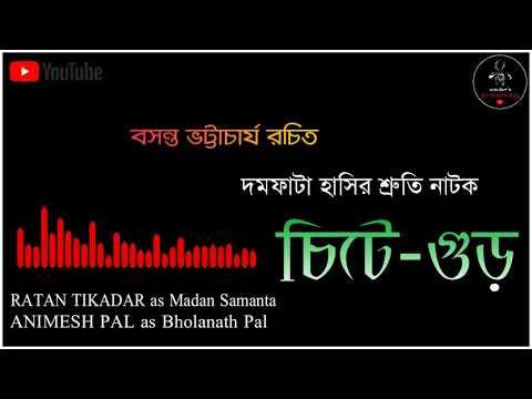 | | চিটে গুড় | | A Bengali Comedy Audio Story  | NATOK |  INSIDER'S PROXIMITY  |