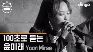[100초]100초로 듣는 윤미래 (Yoon mi rae)
