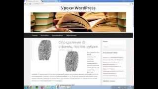 Определение id страницы, записи, рубрики WordPress