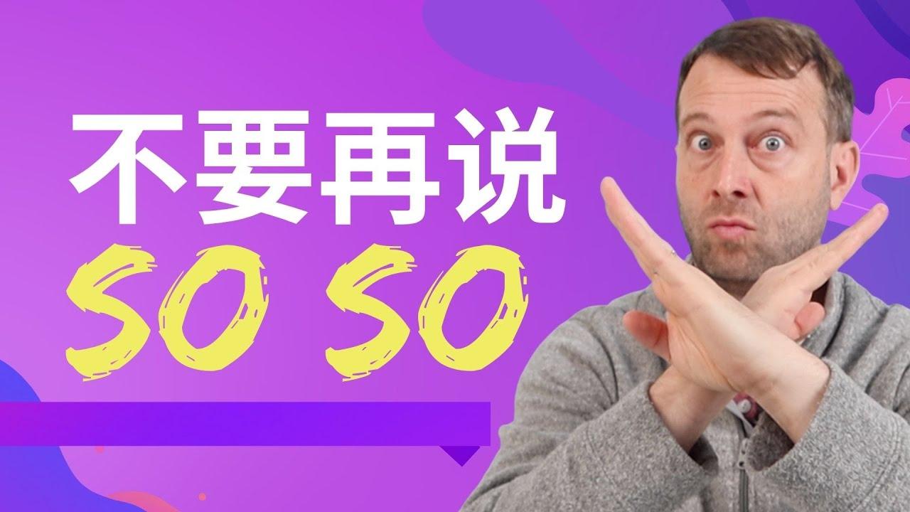 不要再说So So,你的英语是有多无聊?