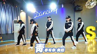 《青春有你》舞蹈 小朋友们跳的好棒啊,不敢相信小女孩们才10岁啊 thumbnail