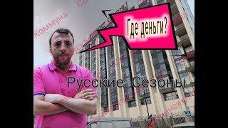 Курортный Сочи без Русских сезонов
