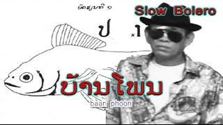 ບ້ານໂພນ : ໄຊພອນ ສິນທະຣາດ - Sayphone SINTHARATH (VO) ເພັງລາວ ເພງລາວ เพลงลาว lao song