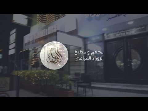 Al Zawraa Iraqi Restaurant & Kitchen