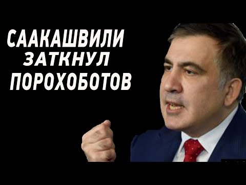 Саакашвили закрыл рот