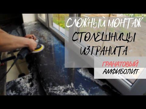 Наши работы 🔨: Сложный 💪 монтаж столешницы из гранита Гранатовый Амфиболит